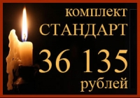 Комплект СТАНДАРТ