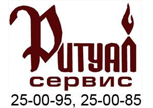 Ритуал Сервис - ритуальные услуги в Якутске